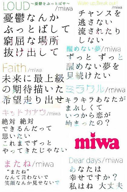 miwa 歌詞画 まとめみたいなのの画像 プリ画像