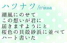 miwa ハツナツ 歌詞画 プリ画像