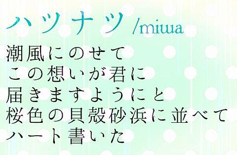 miwa ハツナツ 歌詞画の画像(プリ画像)