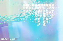 臨界ダイバー / こじろー プリ画像