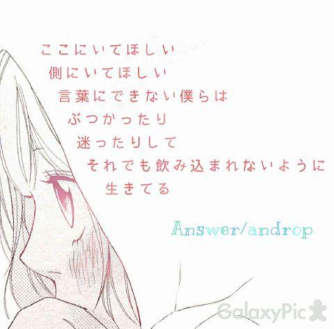 Answer/andropの画像 プリ画像