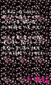 千本桜 ボカロ 初音ミク プリ画像