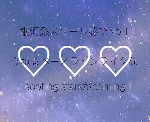 ソシ galaxy supernova☆の画像(プリ画像)