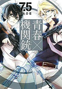 青春×機関銃 プリ画像
