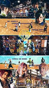 自作|刀剣男士 formation of 三百年 プリ画像