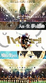 自作|ハイキュー!! TO THE TOPの画像(アニメ/週刊少年ジャンプに関連した画像)