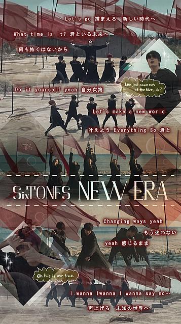 自作|SixTONES - NEW ERAの画像(プリ画像)