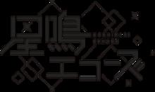 星鳴エコーズ≫使用の際は説明文への画像(スマホゲームに関連した画像)