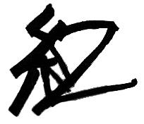 紅井朱雀のサイン ≫ 使用の際は説明文へ プリ画像
