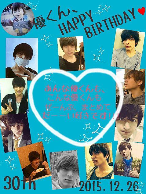 城田優くん、happy birthday!!♥の画像(プリ画像)