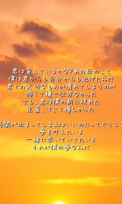 君と一緒に(恋空)の画像(プリ画像)