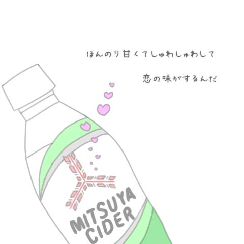 三ツ矢サイダー 恋ポエムの画像 プリ画像