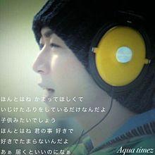 Aqua Timez   ほんとはねの画像(プリ画像)