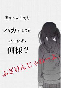 なんじゃぁぁぁ←の画像(プリ画像)