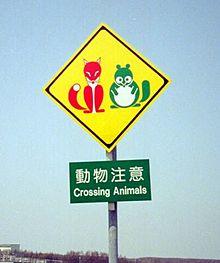 赤いキツネと緑のタヌキの画像(プリ画像)