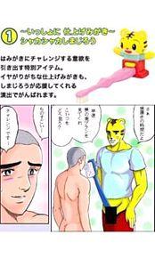 しまじろうとチャレンジ!!の画像(プリ画像)