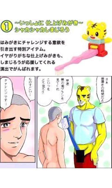 しまじろうとチャレンジ!!