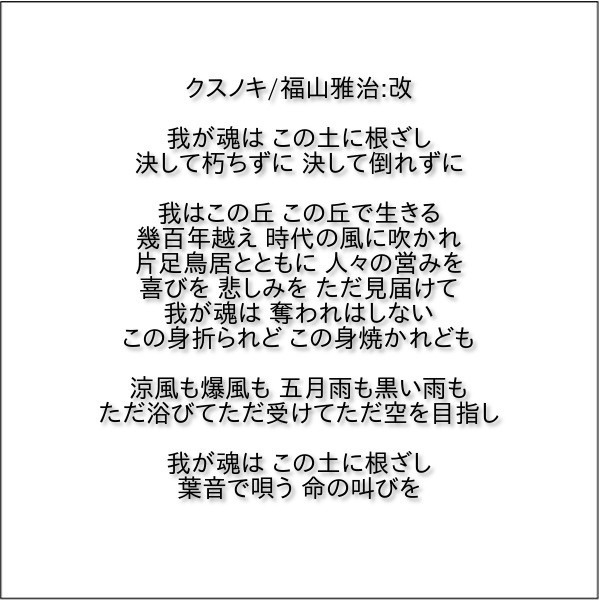 福山 雅治 クスノキ 歌詞 福山雅治 クスノキ 歌詞 - 歌ネット