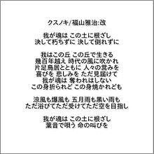 福山 雅治 クスノキ 歌詞 クスノキ 福山雅治<歌詞・曲の意味やエピソードも>