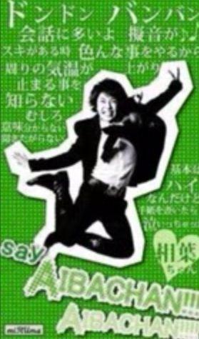 相葉ちゃんの画像(プリ画像)