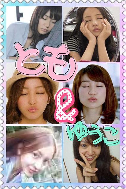 板野友美 大島優子 すっぴん キス顔 寝顔の画像 プリ画像