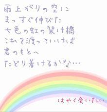 虹/恋愛/ポエム/ プリ画像