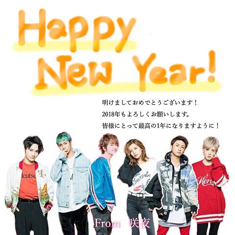 HAPPY NEW YEAR!!!の画像(プリ画像)