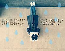ソーダ / sumikaの画像(プリ画像)