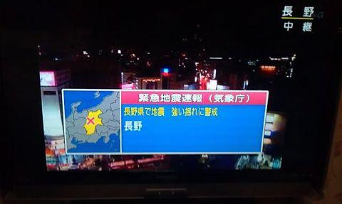 長野 地震 速報 地震 速報