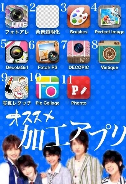 加工 アプリ おすすめ 写真
