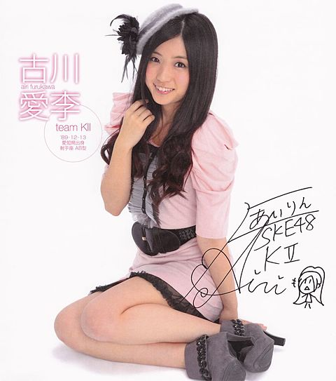 古川愛李 SKE48の画像 プリ画像