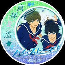 ハイ☆スピード! マコちゃん&ハルちゃん 月加工の画像(ハルに関連した画像)
