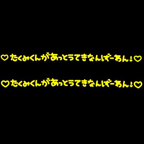 リクエストの画像(プリ画像)