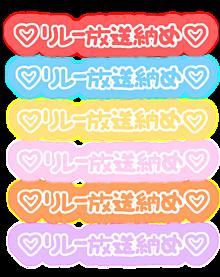 手書き文字の画像(歌い手厨に関連した画像)