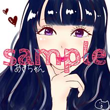 あきちゃん♡ プリ画像