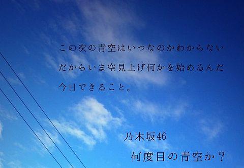 乃木坂46 何度目の青空か?の画像(プリ画像)