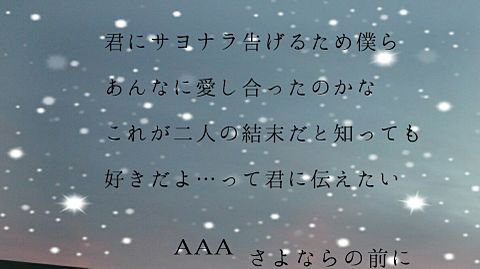 AAA さよならの前にの画像(プリ画像)