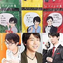 羽生さんとイケメンシリーズ プリ画像