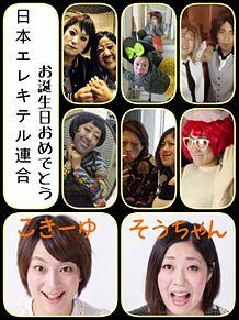 Happy Birthday!の画像(JEUに関連した画像)