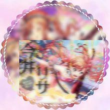 ガルパ リサ プリ画像
