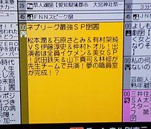 松本潤 情報 東海テレビ放送圏の画像(東海テレビに関連した画像)