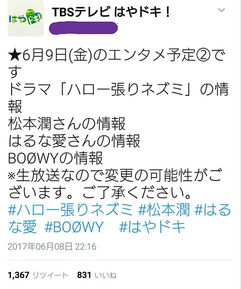 松本潤 情報(説明文)の画像(プリ画像)