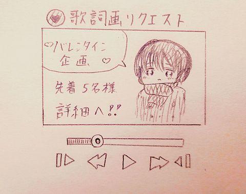 バレンタイン🍫企画!!の画像(プリ画像)