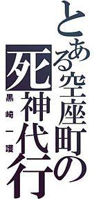黒崎一護の画像(一護 死神に関連した画像)
