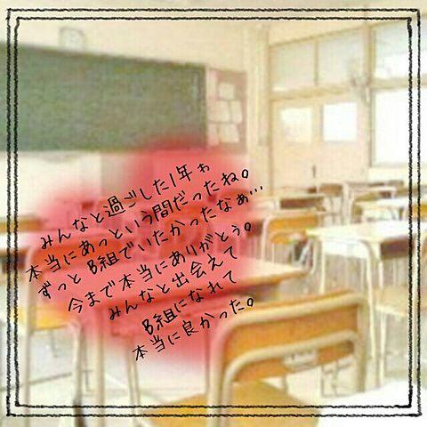 リクエスト-B組 (*´-ω-)の画像(プリ画像)