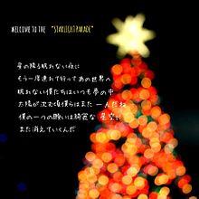 """""""STARLIGHT PARADE"""" プリ画像"""