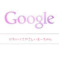 OK.Googleの画像(googleに関連した画像)