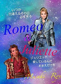 龍真咲 ロミオとジュリエットの画像(龍真咲に関連した画像)