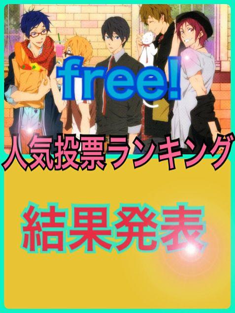 free!結果発表の画像(プリ画像)