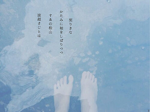 恋の和歌の画像(プリ画像)